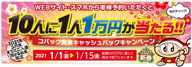 1万円キャンペーン