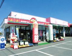 コバック神栖店
